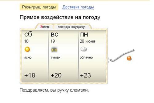 Как сломать ручку погоды в Яндексе?)