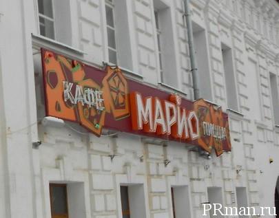 Обзор бизнес ланча в пиццерии «Марио» (комплексный обед в Ярославле)