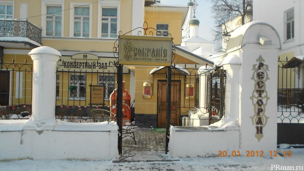 Бизнес ланч в ресторане «Собрание» (комплексный обед Ярославль)