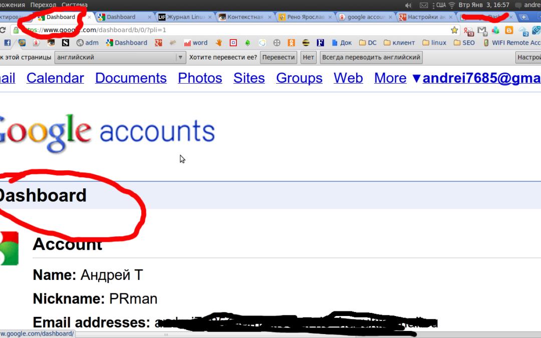 Что такое google dashboard? (все сервисы гугла в одном месте google dashboard)