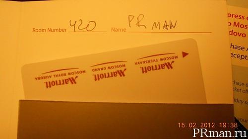 Поездка в МСК февраль 2012 .