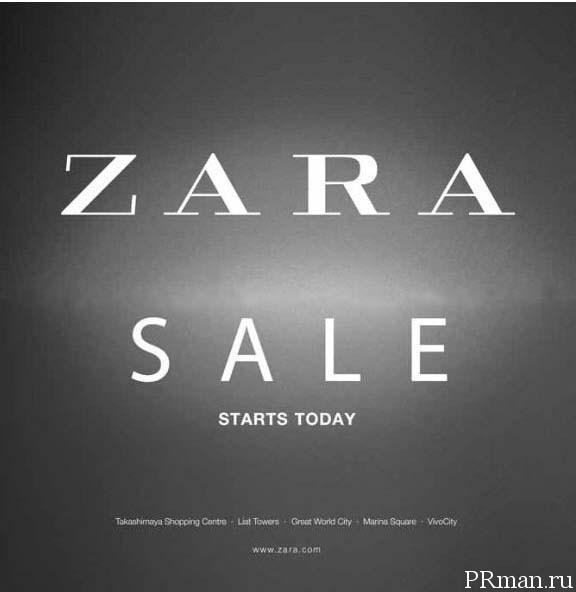История одной распродажи Zara