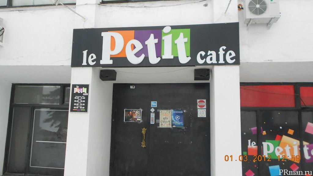 Бизнес ланч le Petit cafe Ярославль