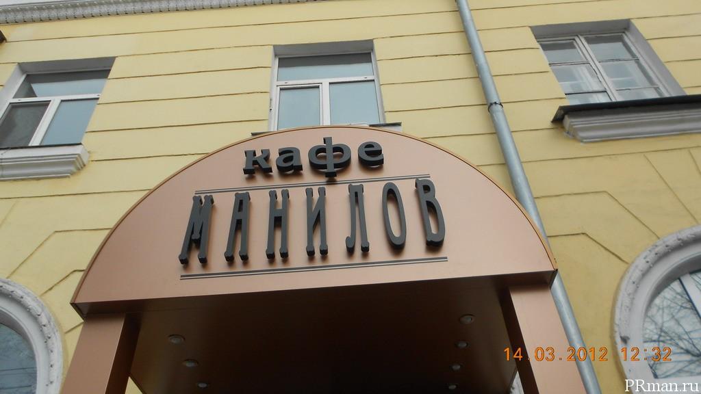 манилов кафе Ярославль
