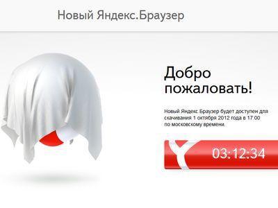Yandex — новый браузер, что дальше?