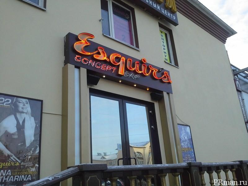 эскваерс обзор бизнес ланча (esquires Ярославль)