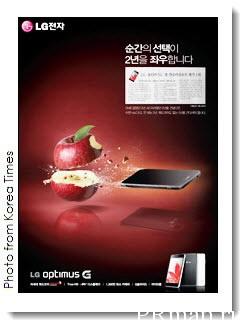 LG прикалывается над apple в рекламе