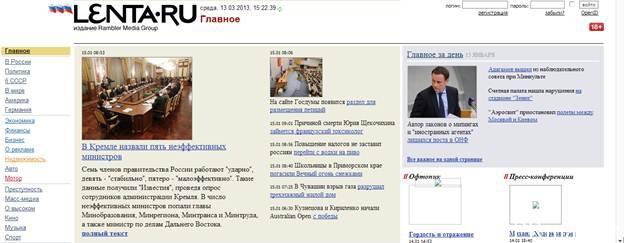 Смена дизайна lenta.ru пошло совсем не на пользу.
