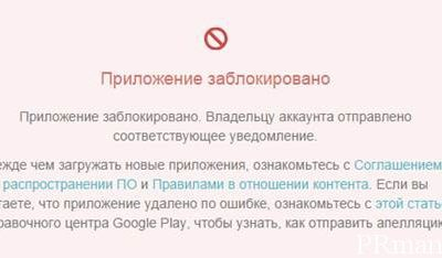 Причина блокировки приложения в Google Play REASON FOR REMOVAL