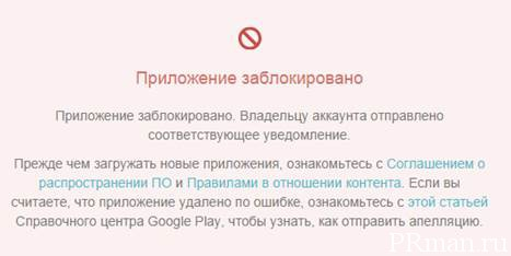 Причина блокировки приложения в Google Play REASON FOR REMOVAL