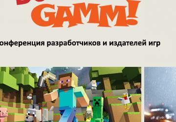DevGAMM Moscow 2015 уже совсем скоро!